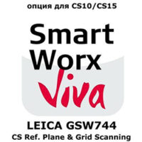 Право на использование программного продукта Leica GSW744, CS Ref. Plane & Grid Scanning app