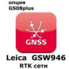 Право на использование программного продукта Leica GSW946 CS10/GS08 Network RTK Network License (CS10/GS08; RTK сети).