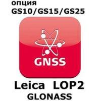 Право на использование программного продукта Leica LOP2, GLONASS option (GS10/GS15; Глонасс).